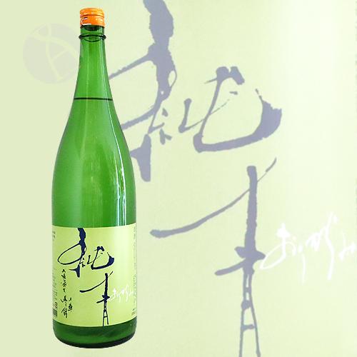 純青 兵庫夢錦 生もと純米吟醸 おりがらみ 生酒 1800ml じゅんせい