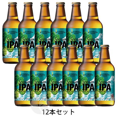 ≪地ビール≫ 八海山 ライディーンビール セッションIPA 330ml ケース販売(12本入)