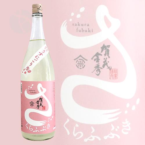 賀茂金秀 桜吹雪 特別純米 うすにごり生 1800ml かもきんしゅう さくらふぶき
