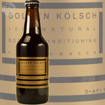 ≪地ビール≫ 麦酒 ゴールデンケルシュ 310ml