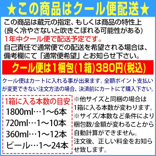 土佐しらぎく 微発泡酒 純米吟醸 生 1800ml とさしらぎく