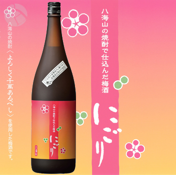 八海山の焼酎で仕込んだうめ酒 にごり 1800ml :はっかいさん