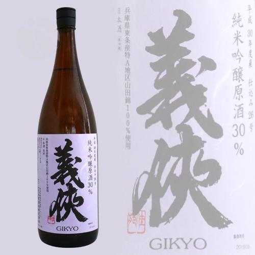 義侠 純米吟醸原酒 30% 仕込26号 火入 1800ml ぎきょう