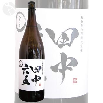 田中六五 純米酒 生 1800ml たなかろくじゅうご