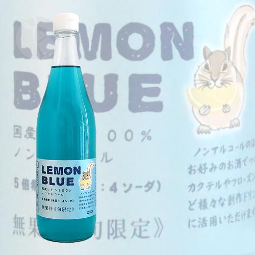 ≪ノンアルコール≫ SOUR TO THE FUTURE LEMON BLUE 720ml レモンブルー