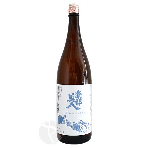 南部美人 純米酒 しぼりたて生原酒 1800ml なんぶびじん