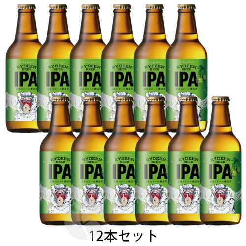≪地ビール≫ 八海山 ライディーンビール IPA 330ml ケース販売(12本入)
