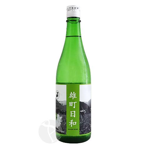 御前酒 雄町日和 菩提もと 純米無濾過生酒 720ml ごぜんしゅ