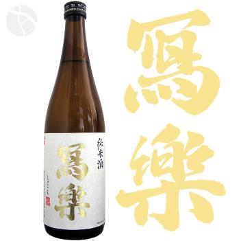 冩樂 純米酒 720ml しゃらく 写楽