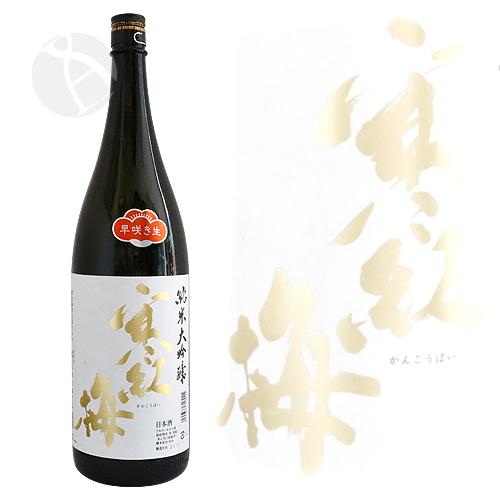 寒紅梅 純米大吟醸 早咲き生 1800ml かんこうばい
