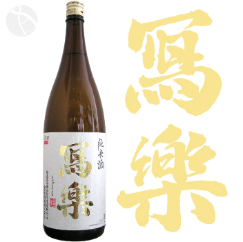 冩樂 純米酒 1800ml しゃらく 写楽