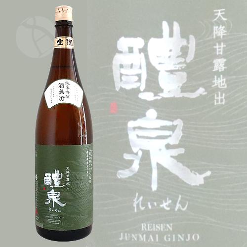 醴泉 酒無垢 純米吟醸 雄山錦 1800ml れいせん さけむく