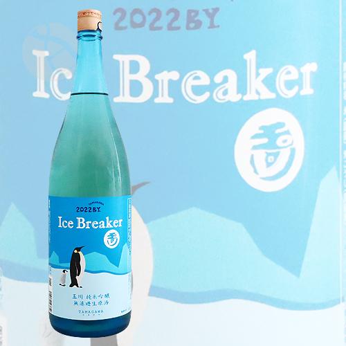 玉川 純米吟醸 Ice Breaker 無濾過生原酒 1800ml たまがわ アイスブレーカー