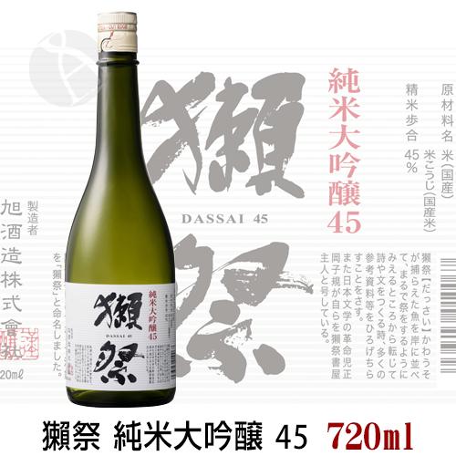 獺祭 純米大吟醸 45 720ml だっさい 四十五 旭酒造 日本酒 山口県