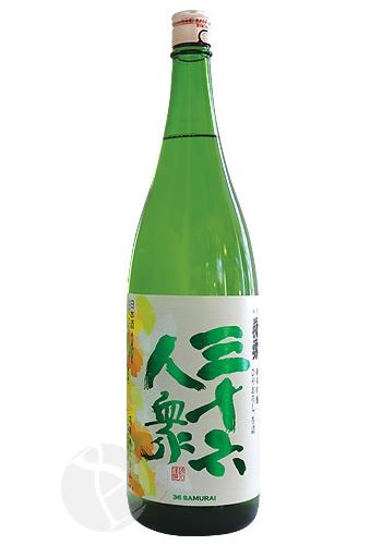三十六人衆 純米吟醸 ひやおろし 美山錦 1800ml さんじゅうろくにんしゅう
