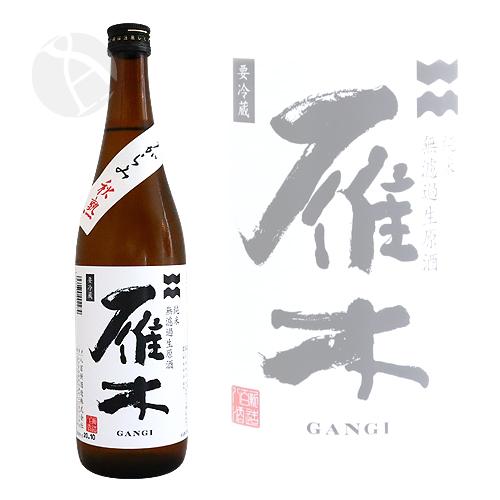 雁木 純米 おりがらみ秋熟 無濾過生原酒 720ml がんぎ