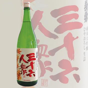 三十六人衆 純米大吟醸 ひやおろし 山田錦 1800ml さんじゅうろくにんしゅう