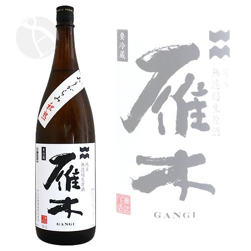 【予約 10月7日頃入荷予定】雁木 純米 おりがらみ秋熟 無濾過生原酒 1800ml がんぎ