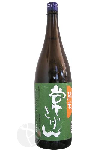 常きげん 純米酒 1800ml :じょうきげん