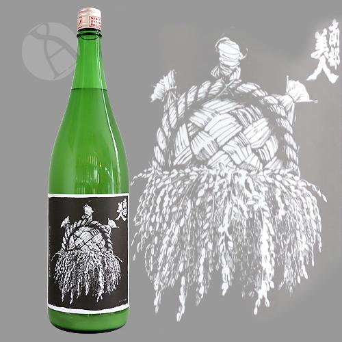 南部美人 美山錦 純米酒 生もと にごり酒 1800ml なんぶびじん
