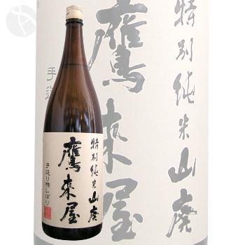 鷹来屋 特別純米酒 山廃 1800ml : たかきや