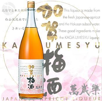 萬歳楽 加賀梅酒 1800ml :かがうめしゅ