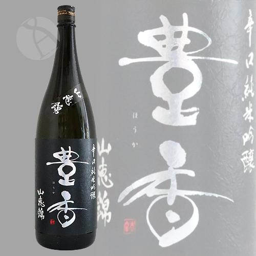 豊香 辛口純米吟醸 山恵錦 1800ml ほうか さんけいにしき
