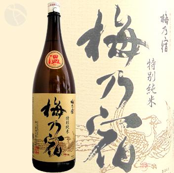 梅乃宿 特別純米 『温』 1800ml :うめのやど おん