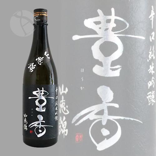 豊香 辛口純米吟醸 山恵錦 720ml ほうか さんけいにしき