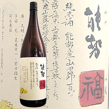 秋鹿 純米酒 能勢福 1800ml :あきしか のせふく