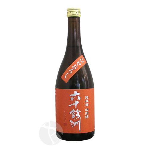 六十餘洲 純米酒 山田錦 ひやおろし 720ml ろくじゅうよしゅう