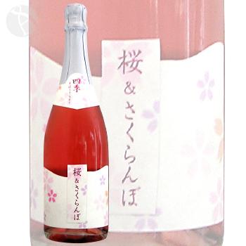 四季すぱーくりんぐ 桜&さくらんぼ 750ml