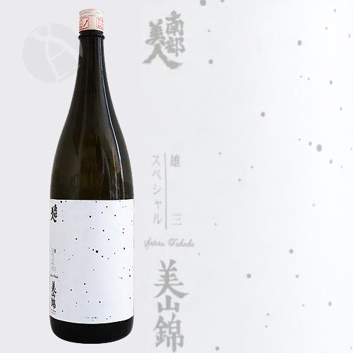 南部美人 美山錦 純米酒 雄三スペシャル 1800ml なんぶびじん