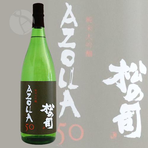 松の司 純米大吟醸 AZOLLA50 アゾラ 生もと造り 1800ml まつのつかさ