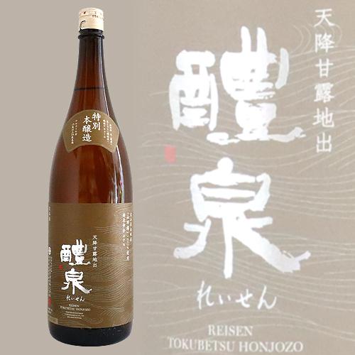 醴泉 特別本醸造 1800ml れいせん