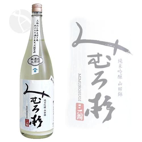 みむろ杉 純米吟醸 山田錦 無濾過生原酒 おりがらみ 1800ml みむろすぎ