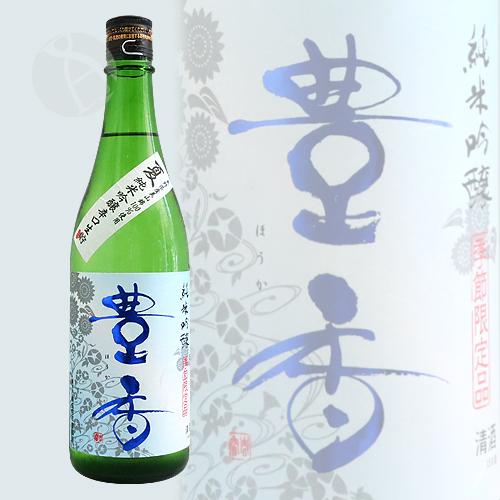 豊香 夏 純米吟醸 辛口 生貯蔵酒 720ml ほうか