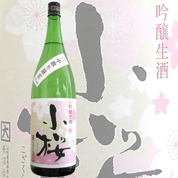 小桜 吟醸 生酒 中取り限定 1800ml