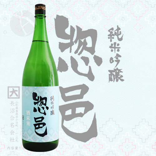 惣邑 純米吟醸 酒未来 1800ml そうむら さけみらい