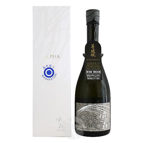 ALPHA 風の森 TYPE2 M 真中採り ボトルクーラーセット 生酒 720ml 化粧箱入り かぜのもり アルファ