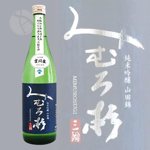 みむろ杉 純米吟醸 吉川産山田錦 720ml ろまんシリーズ