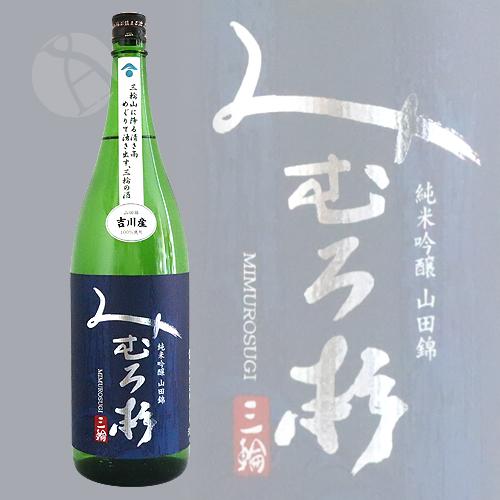 みむろ杉 純米吟醸 吉川産山田錦 1800ml ろまんシリーズ