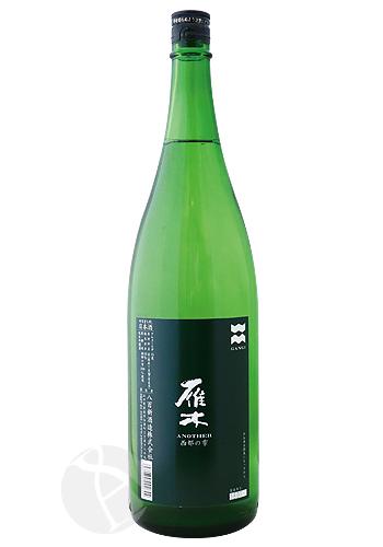 雁木 ANOTHER 西都の雫 純米吟醸酒 1800ml 限定 アナザー がんぎ