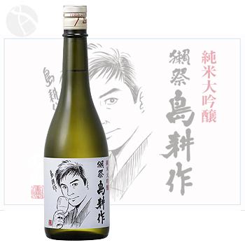 純米大吟醸 獺祭 島耕作 720ml 西日本豪雨被災者支援 だっさい 旭酒造 日本酒 山口県