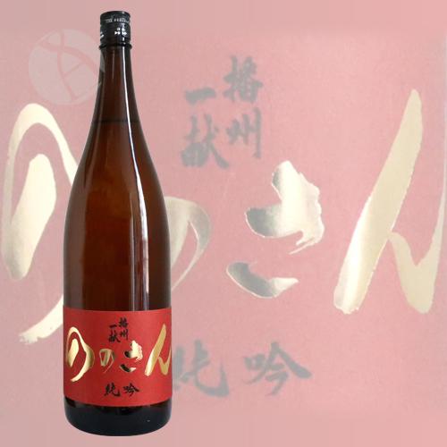 【7月6日頃入荷予定/予約】播州一献 純米吟醸 『ののさん』 1800ml ばんしゅういっこん