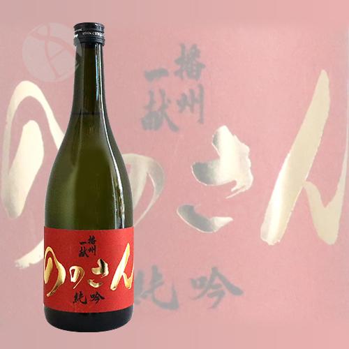 【7月6日頃入荷予定/予約】播州一献 純米吟醸 『ののさん』 720ml ばんしゅういっこん