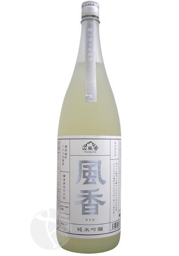 風香 純米吟醸 袋しぼり生原酒 1800ml ふうか