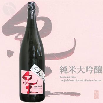 紀土 -KID- Shibata's 純米大吟醸 be ambitious! 1800ml きっど