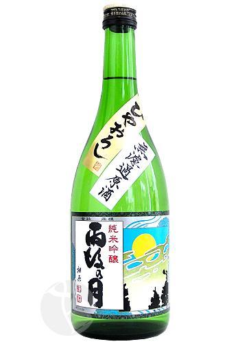 雨後の月 純米吟醸 無濾過原酒 ひやおろし 720ml :うごのつき