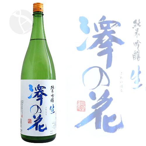 澤の花 純米吟醸 青ラベル 無ろ過生原酒 1800ml さわのはな